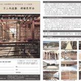 一宮の石場建て11 東海地域の気候風土適応住宅 現場見学会