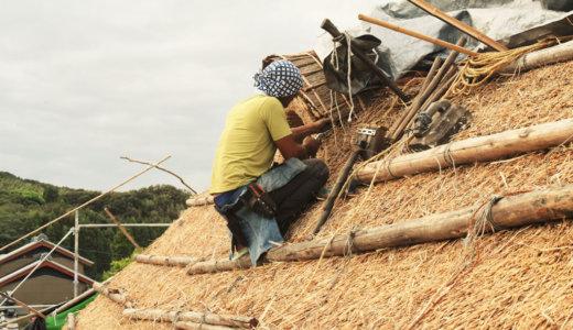 愛知の茅葺き再生10 草屋根