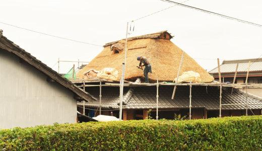 愛知の茅葺き再生12 茅屋根